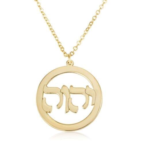 Adonai Necklace - יהוה - Beleco Jewelry