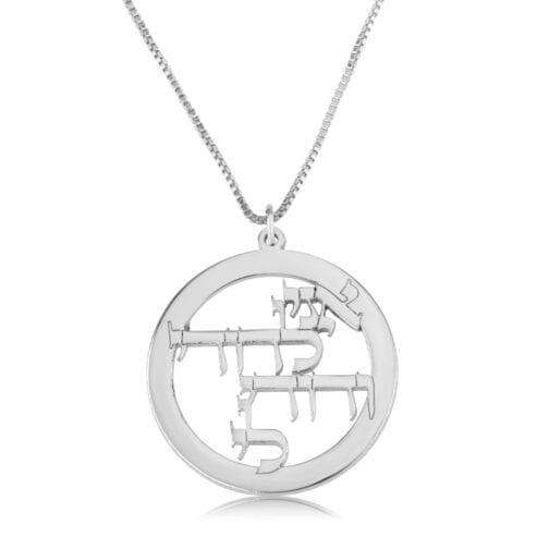 Ani LeDodi VeDodi Li Kabbalah Necklace - אני לדודי ודודי לי - Beleco Jewelry