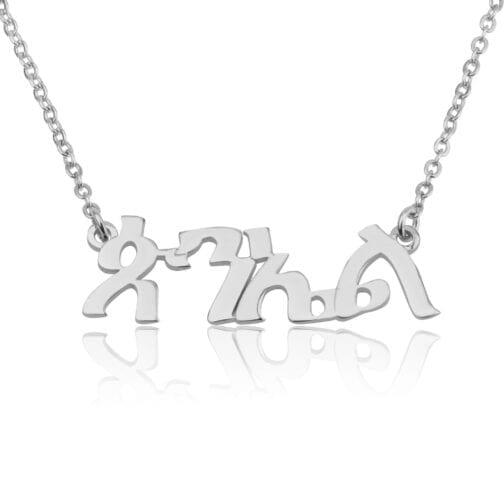 Custom Amharic Name Necklace - Beleco Jewelry