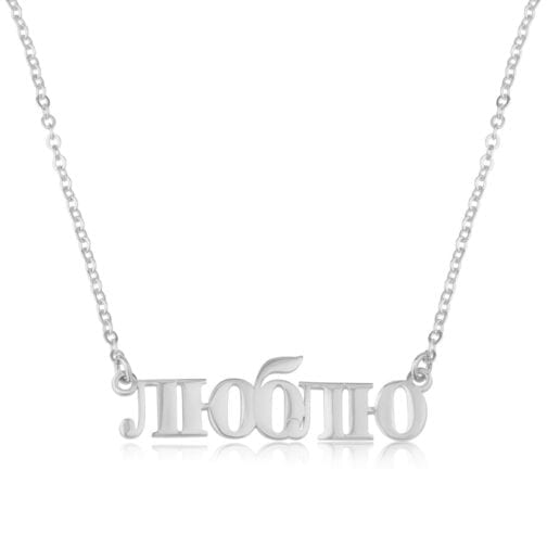 Custom Russian Name Necklace - Beleco Jewelry