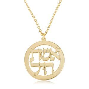 Eshet Chayil Jewish Necklace - אשת חיל - Beleco Jewelry
