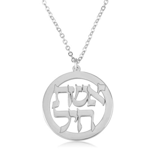 Eshet Chayil Necklace - אשת חיל - Beleco Jewelry