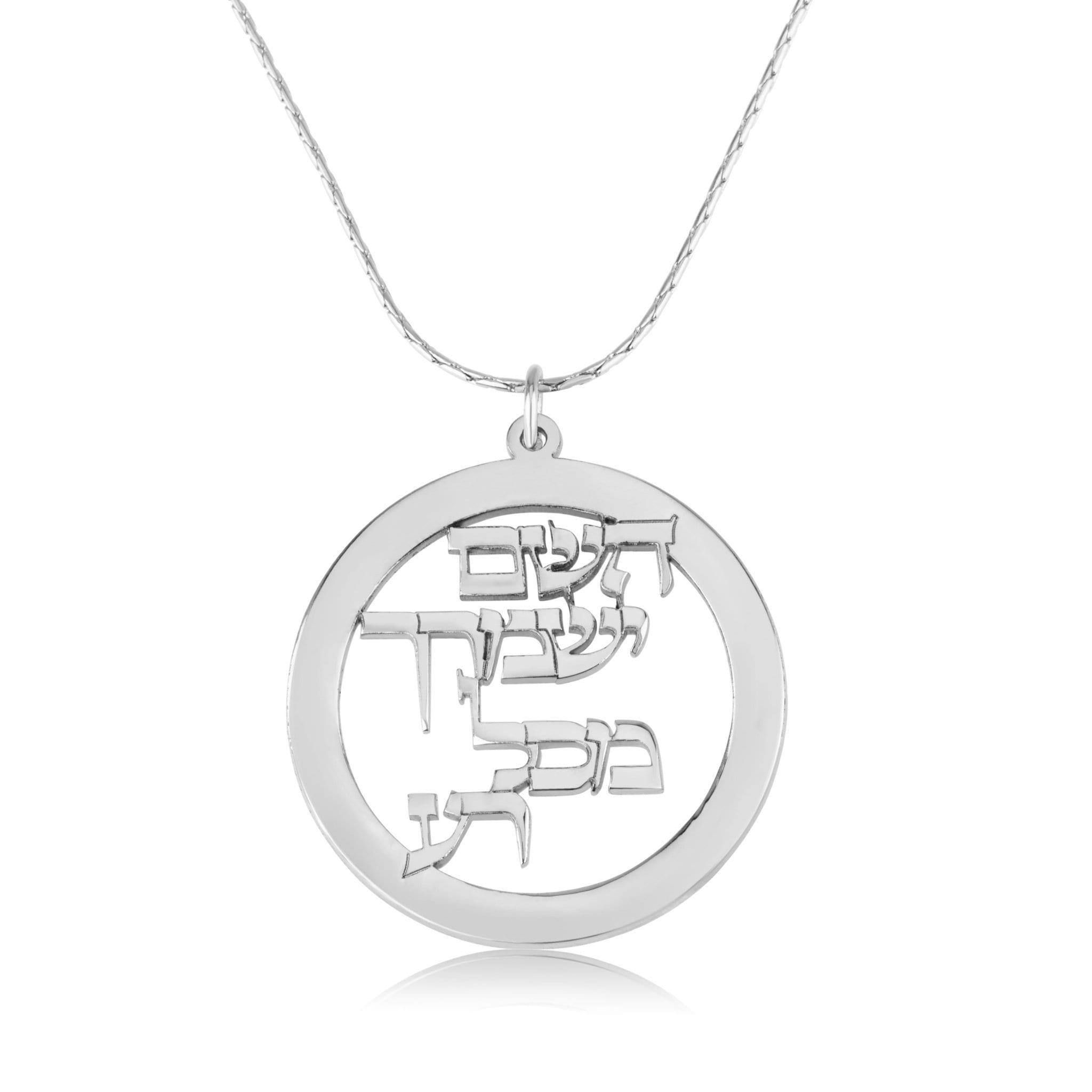 Hashem Yishmarecha - Birkat Kohanim Necklace - Beleco Jewelry
