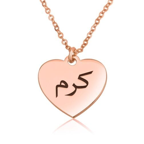 Heart Shaped Necklace With Arabic Name - Beleco Jewelry