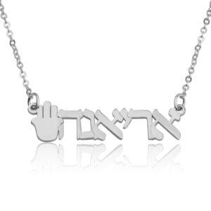 Hebrew Name Necklace With Hamsa - Beleco Jewelry
