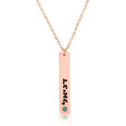 Hebrew Necklace - Gift Gor Bat Mitzvah - Beleco Jewelry