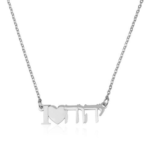 I LOVE Yahweh Necklace - Beleco Jewelry