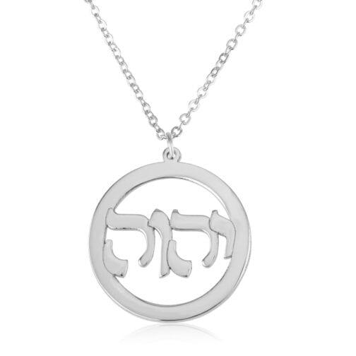 Jehovah God Necklace - יהוה - Beleco Jewelry