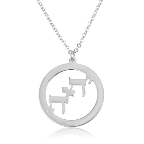Jehovah Jewish Necklace - יהוה - Beleco Jewelry