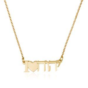 LOVE Yahweh Jewish Necklace - יהוה - Beleco Jewelry