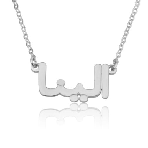 Personalized Farsi Name Necklace - Beleco Jewelry