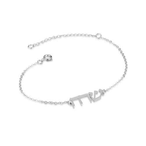 Personalized Hebrew Name Bracelet - Beleco Jewelry
