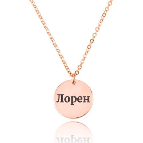 Russian Font Disc With Engraving - Beleco Jewelry