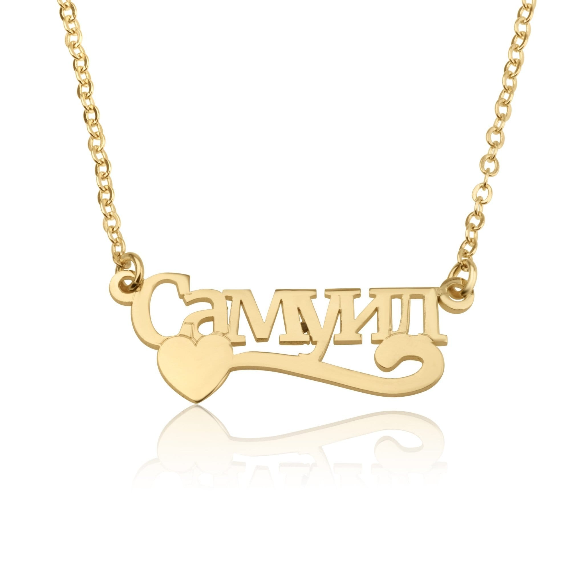 Russian Name Necklace With Heart And Underline - Beleco Jewelry