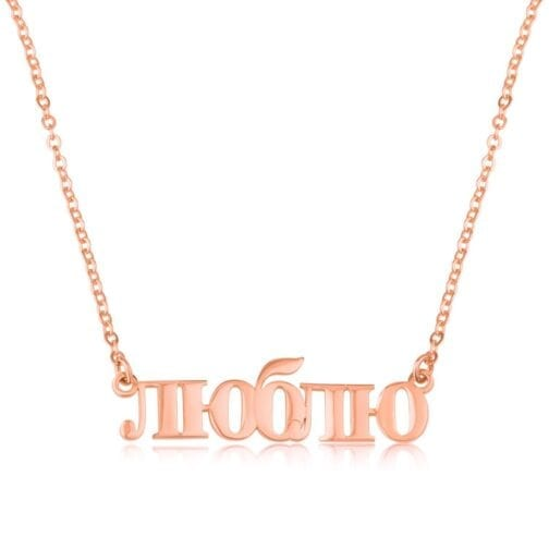 Russian Name Plate Necklace - Beleco Jewelry