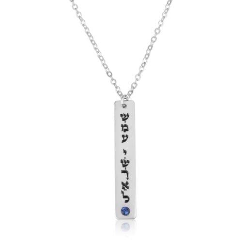 Shema Israel Bar Necklace With Swarovski Birthstone - Beleco Jewelry