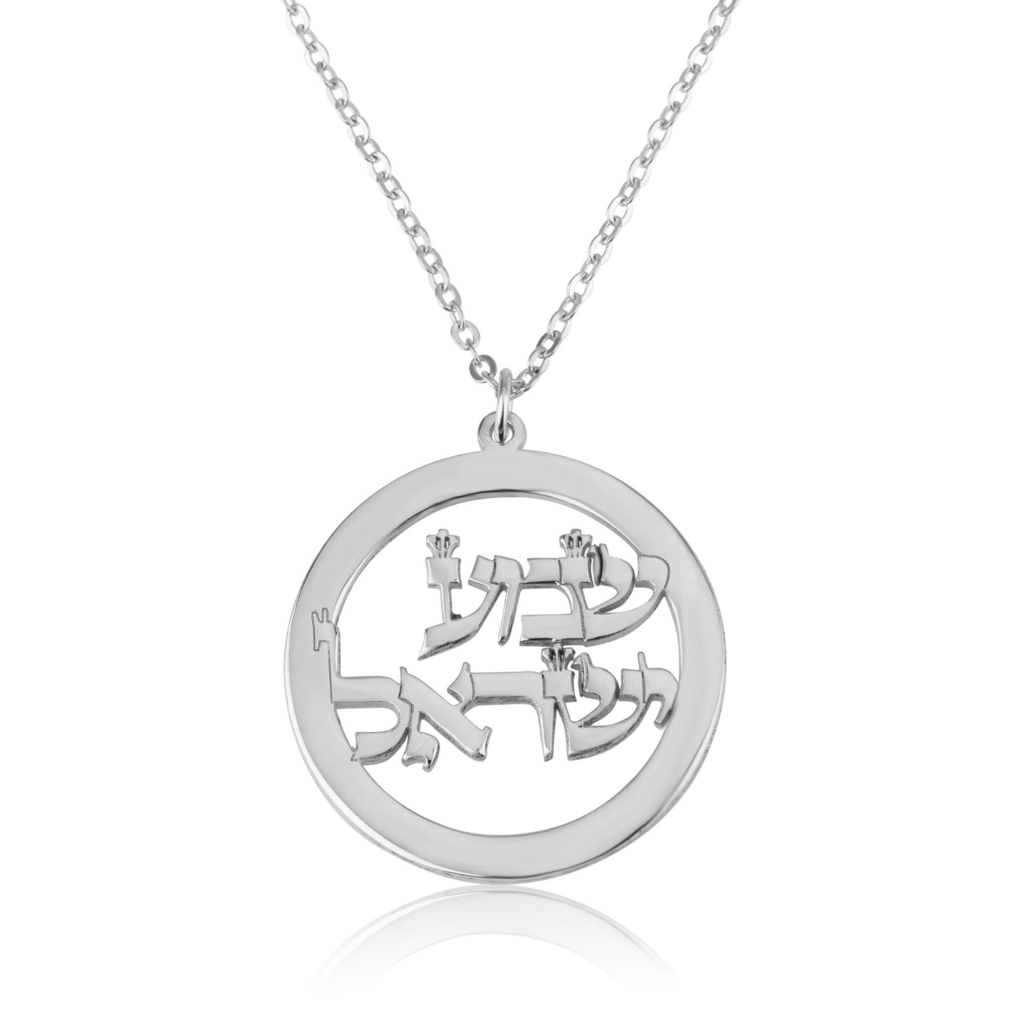 Shema Israel Necklace - שמע ישראל - Beleco Jewelry