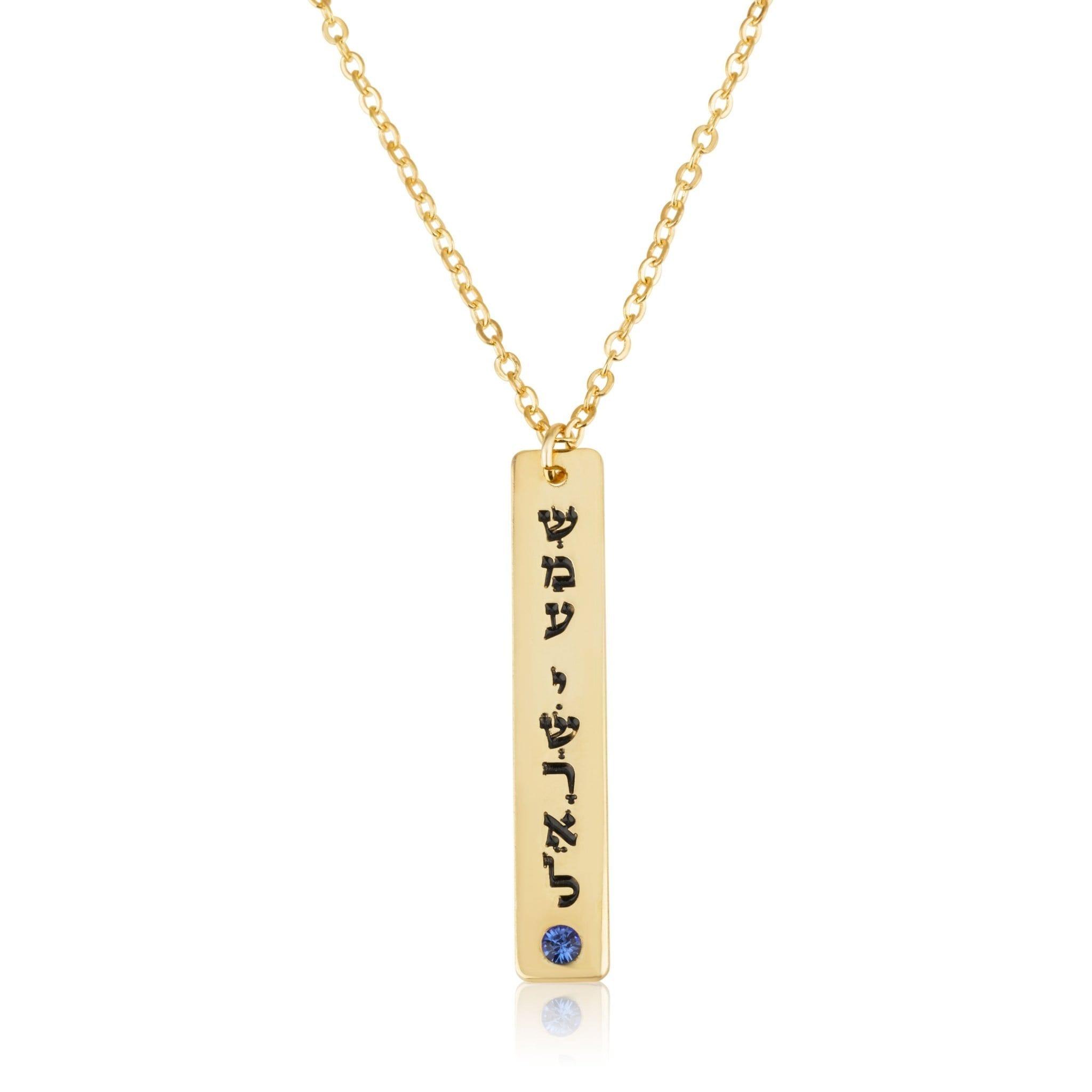 Shema Israel Necklace With Birthstone - שמע ישראל - Beleco Jewelry