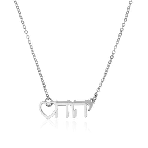 Yahweh Necklace With Heart - יהוה - Beleco Jewelry