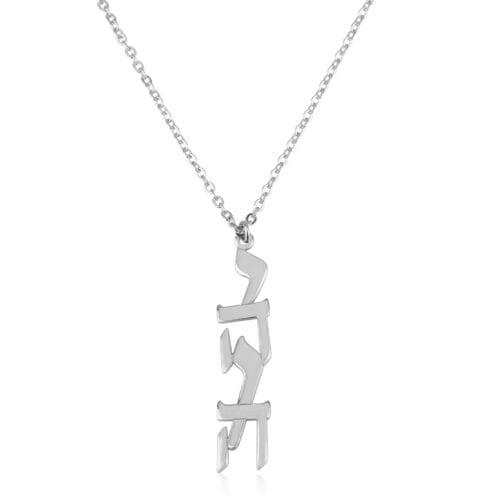 Yahweh YHWH Necklace - יהוה - Beleco Jewelry
