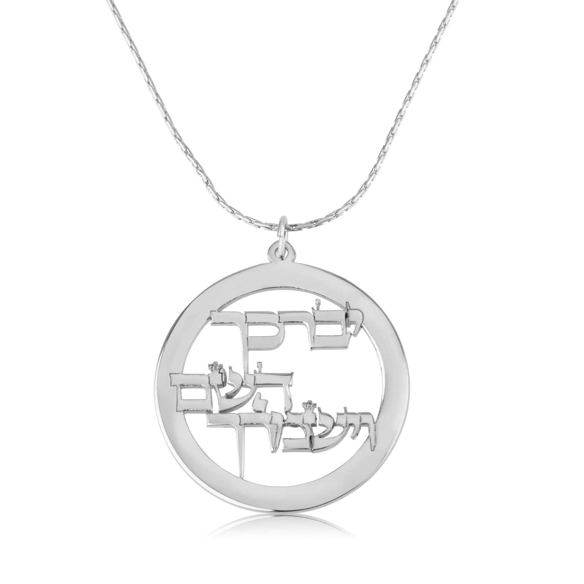 Yevarechecha Hashem Vyishmarecha - יברכך ה' וישמרך - Beleco Jewelry
