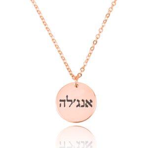 שרשרת בצורת מטבע עם שם בעברית