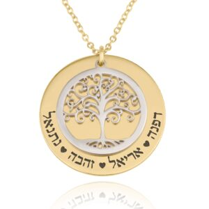 עץ החיים עברית