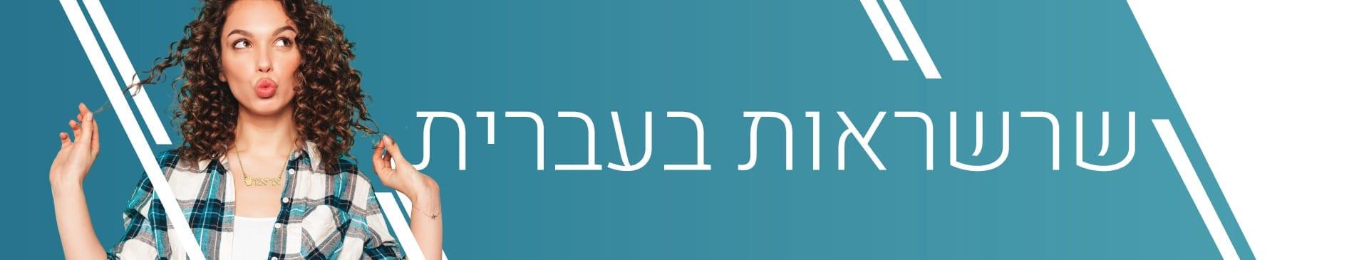 שרשראות בעברית