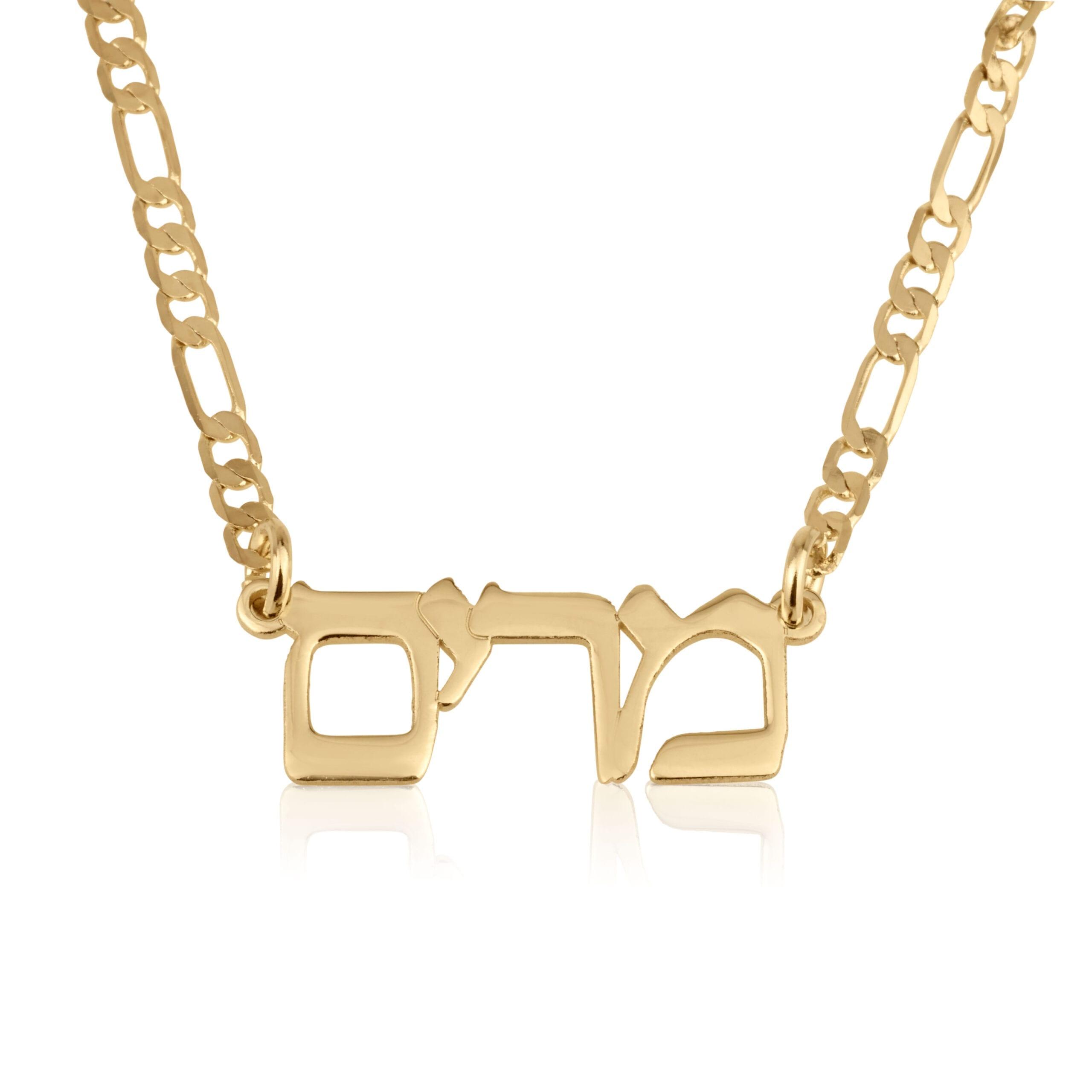 פיגרו עברית